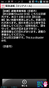 Screenshot_20130311103027b_tn