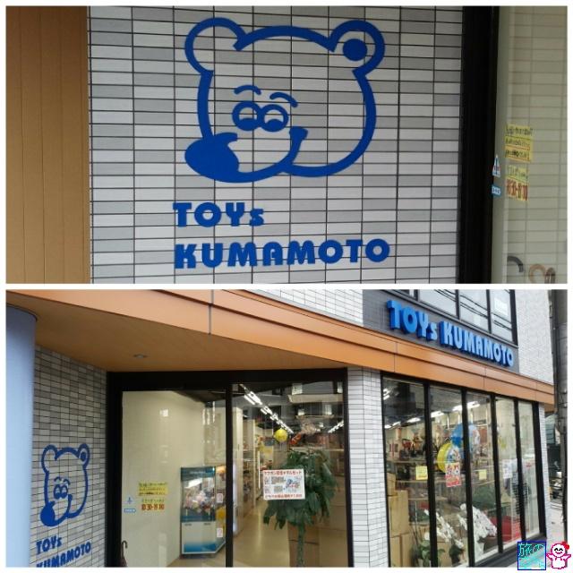 きょうの開店(熊本玩具)