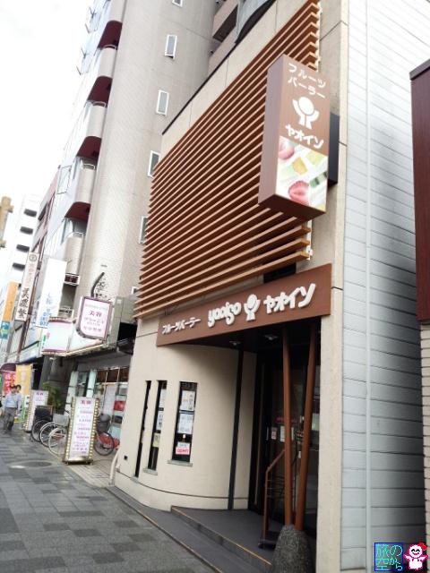 フルーツパーラーヤオイソ(四条黒門東入)