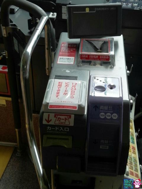 京都市バスICカード化(準備万端?)
