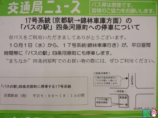 バスの駅(京都市バス)