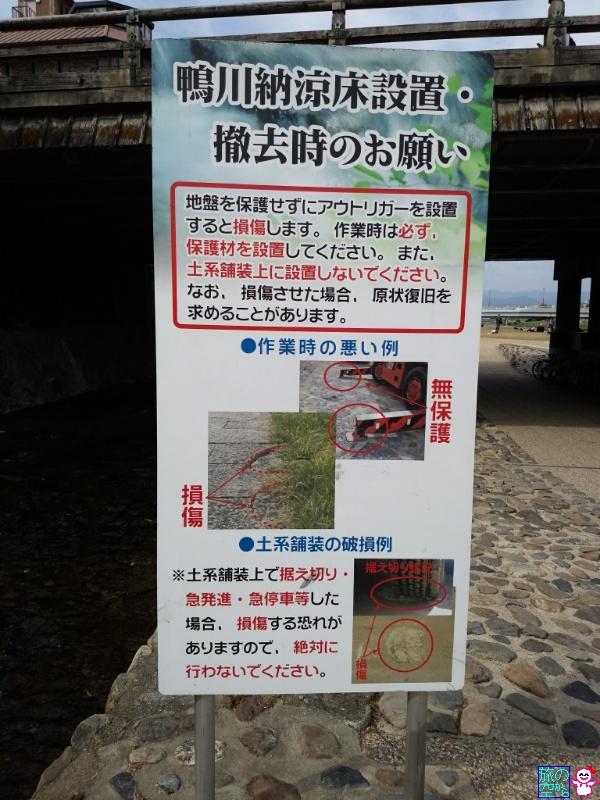 鴨川納涼床設置・撤去時のお願い(三条河原)