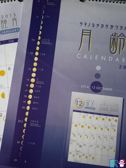 きょうのきょう(月齢カレンダーゲット!)