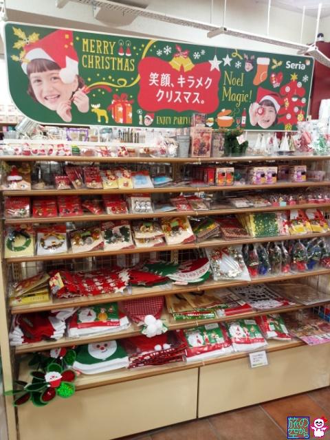 きょうのメリークリスマス(パン屋と百円ショップ)
