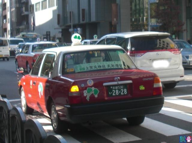 二葉のタクシー発見!(四条烏丸)