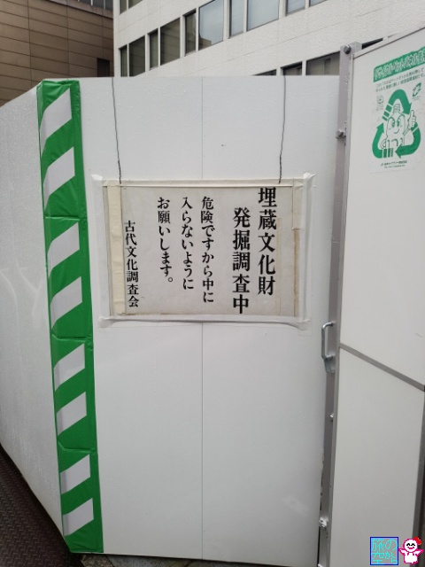 埋葬文化財発掘調査中(隠された京名物?)