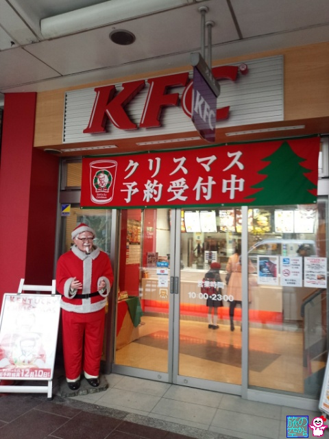 きょうのメリークリスマス(KFC)