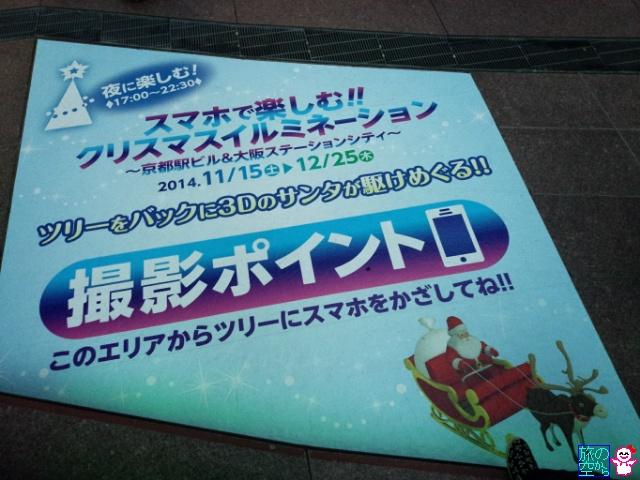 きょうのメリークリスマス(京都駅ビルAR)