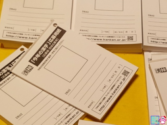 今年の漢字募集中。