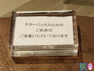 丸井京都店のラウンジ