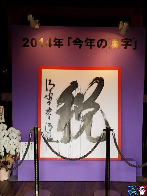 今年の漢字(清水寺)