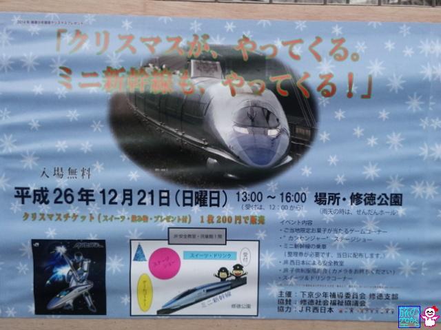 きょうの新幹線(修徳公園)