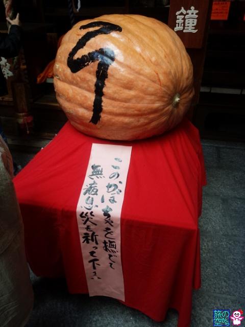 かぼちゃ供養(矢田寺)