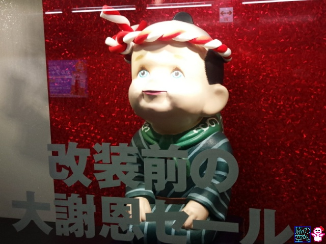 デッチーくん(大丸京都店)