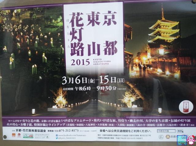 京都東山耐寒ライトアップ(いや、花灯路)