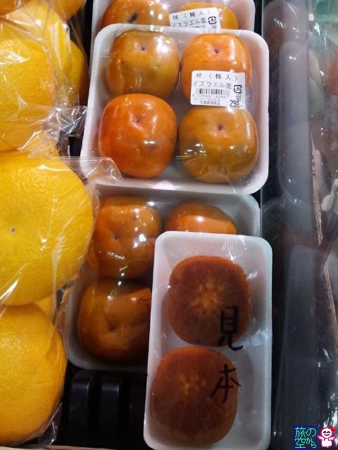 イスラエルの柿(フレスコ)