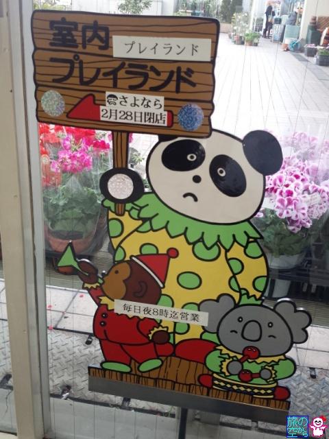 きょうの北海道(大丸京都店)