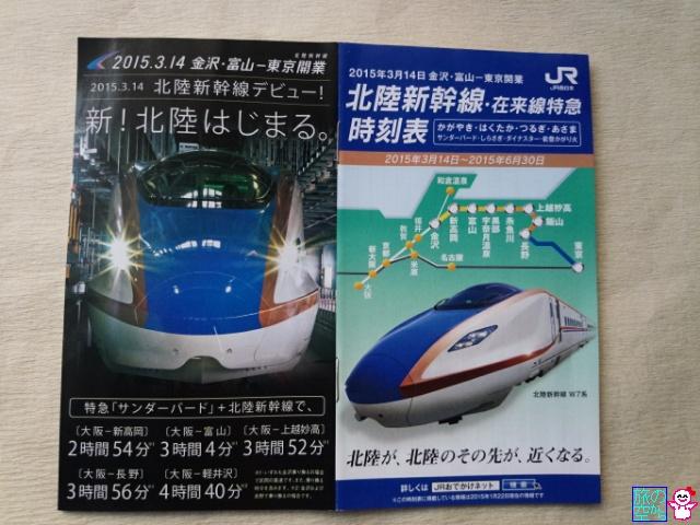 北陸新幹線・在来線特急時刻表(京都駅)
