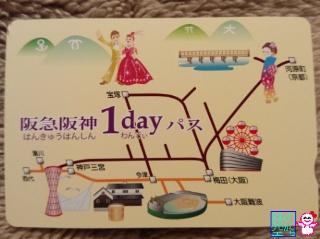 阪急阪神1dayパス