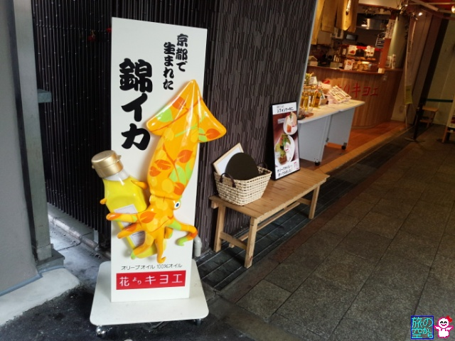 京都で生まれた錦イカ?(錦市場)