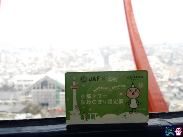 京都タワー階段のぼり2015・春!