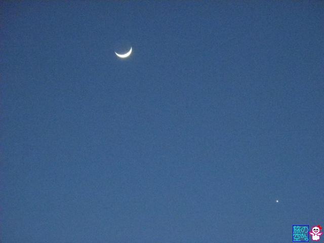 きょうの月と金星(三日月?)