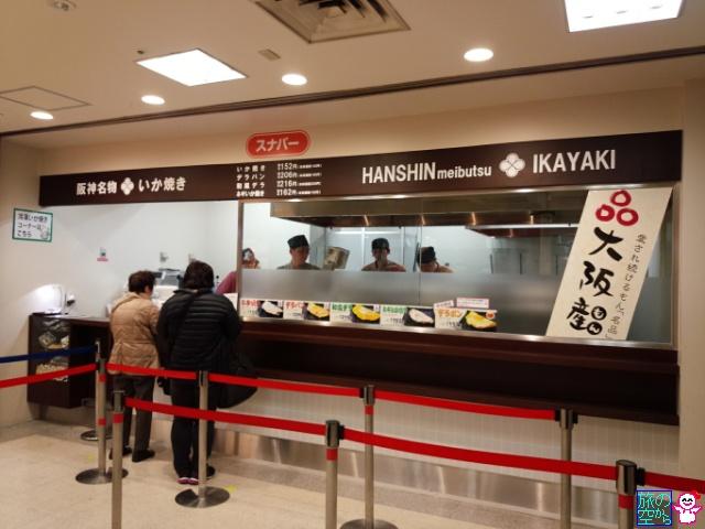 阪神名物いか焼き健在!(阪神百貨店)