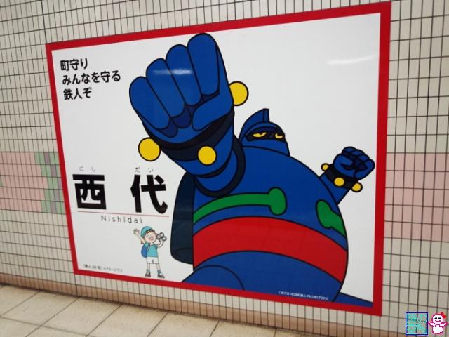 阪急阪神1dayチケット