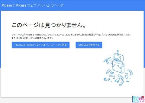 Picasaメール投稿機能終了?