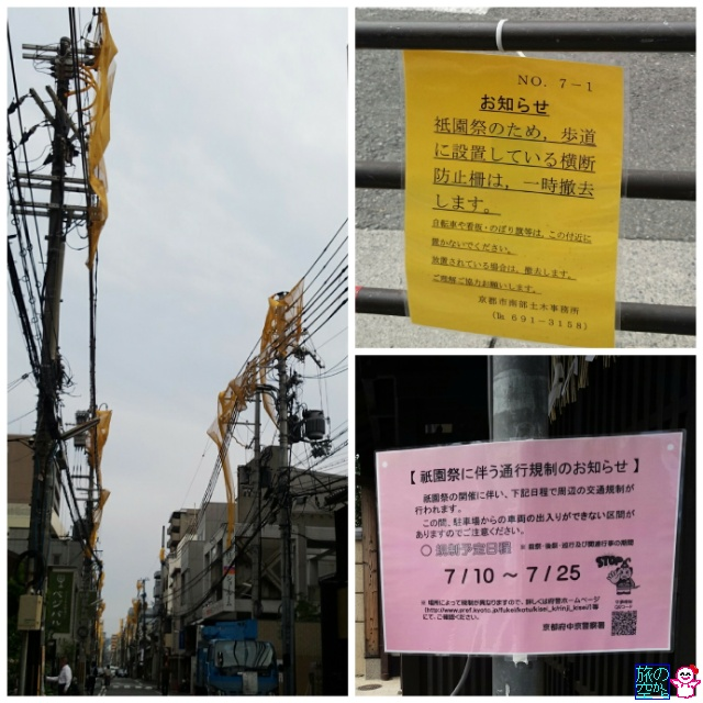 きょうの祇園祭(新町通界隈)