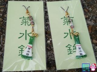 きょうの祇園祭(ちまきストラップゲット!@菊水鉾)