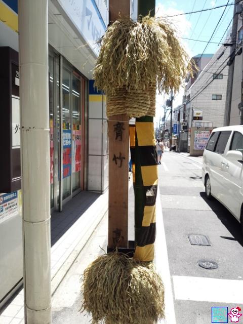 きょうの祇園祭(斎竹立て)