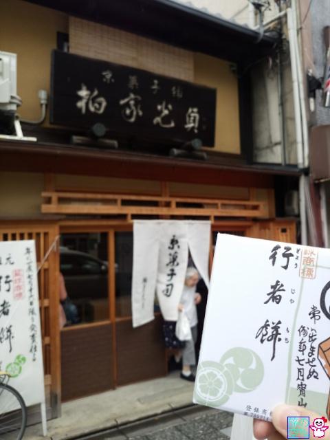 きょうの祇園祭(宵山)