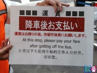 バス停の改札(四条高倉)