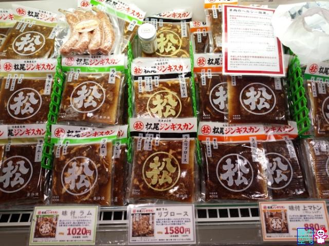 きょうの北海道とか(大丸京都店)