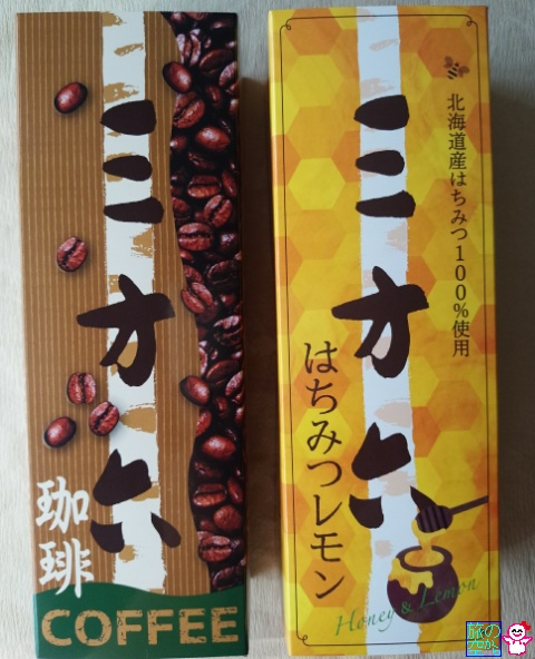 三方六(珈琲、はちみつレモン)