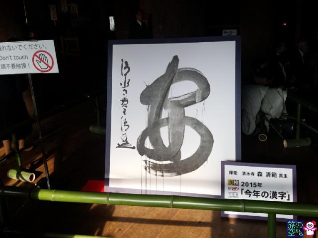 今年の漢字(2015)