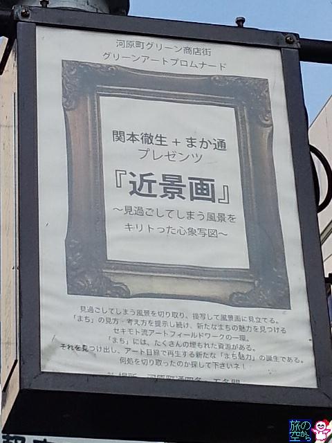 近景画?(河原町グリーン商店街)