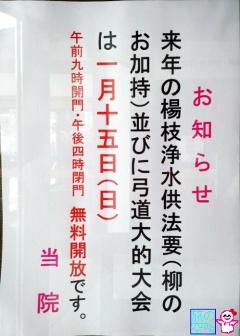 通し矢(三十三間堂)