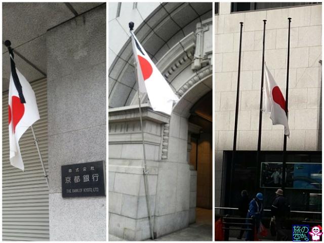 きょうの弔旗(四条烏丸界隈)