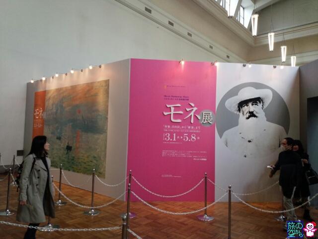 モネ展(京都市立美術館)