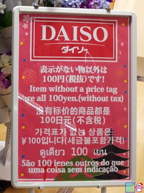 表示がない物以外は100円(税抜)です!(ダイソー)