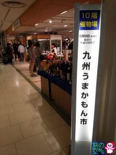 きょうの九州(JR京都伊勢丹)
