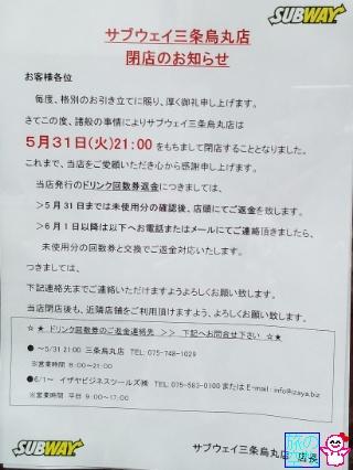 きょうの閉店(サブウェイ三条烏丸店)
