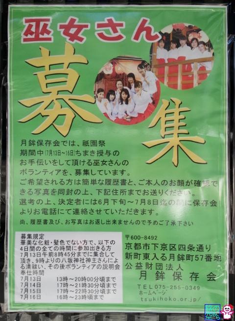 きょうの祇園祭(月鉾巫女さん募集中)