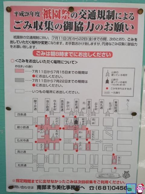 きょうの祇園祭(大丸京都店、市バス、ゴミ収集)