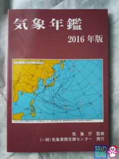 気象年鑑2016年版