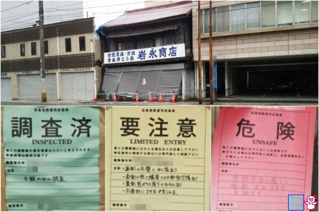 熊本市街(震災の爪跡)