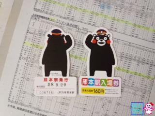 JR公式くまモングッズ(熊本駅入場券)