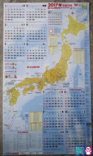 きょうのきょう(ビックカメラカレンダーゲット!)
